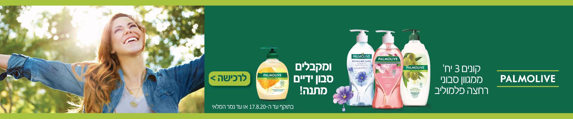קונים 3 יחידות ממגוון סבוני רחצה פלמוליב ומקבלים סבון ידיים מתנה! בתוקף עד 17.8.20 או עד גמר המלאי