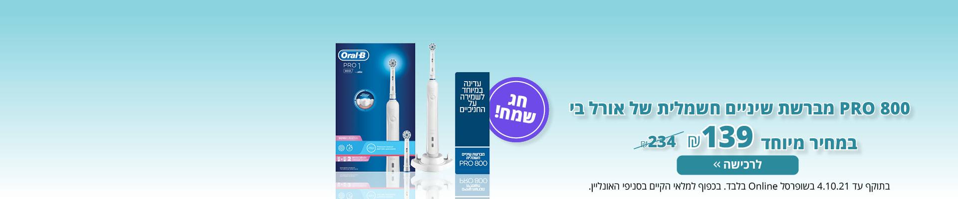 מברשת שיניים חשמלית PR0 800 של אורל בי במחיר מיוחד 139 ₪ במקום 234 ₪. בתוקף עד 4.10.21 בשופרסל Online בלבד. בכפוף למלאי הקיים בסניפי האונליין. לרכישה >>
