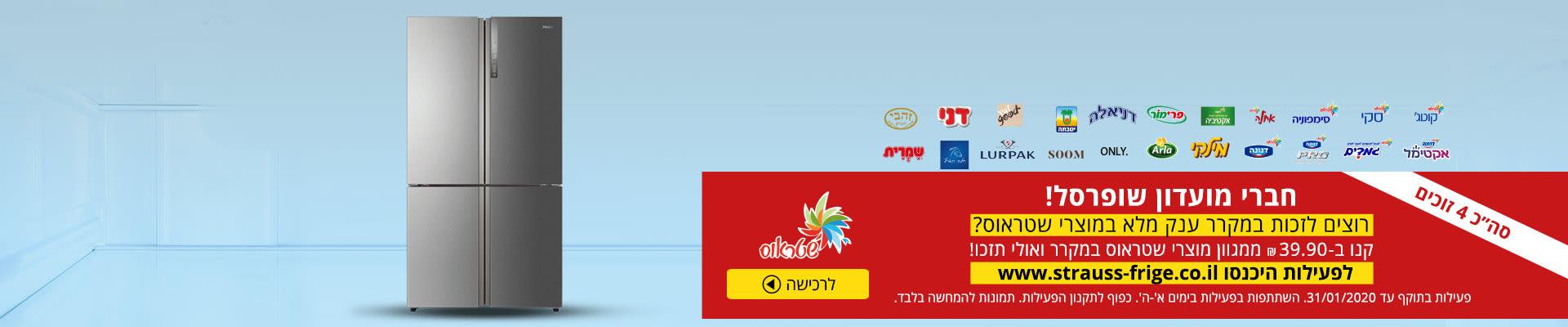 מגוון מוצרי שטראוס ב- 10 ₪ בלבד! לרכישה במבצע>> חל על המוצרים המשתתפים במבצע. בתוקף עד 27/01/2020. ט.ל.ח
