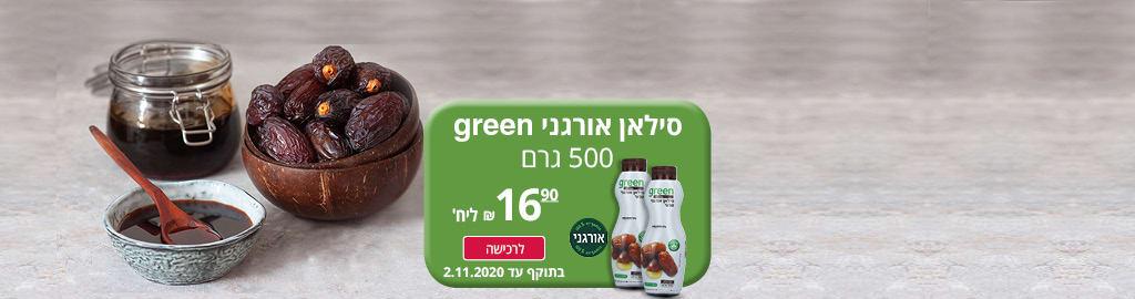 סילאן אורגני green500 גרם ב- 16.90 ₪. בתוקף עד 2.11.2020