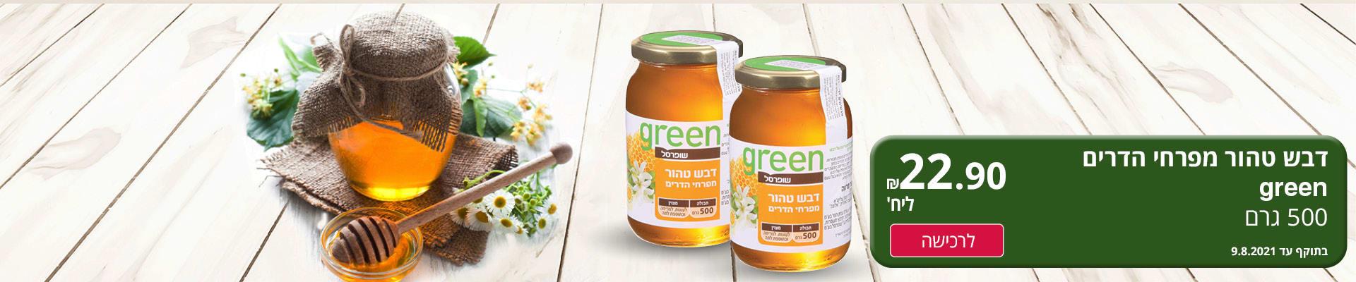 דבש טהור מפרחי הדרים GREEN 500 גרם  22.90 ₪ ליח' לרכישה בתוקף עד 9.8.2021