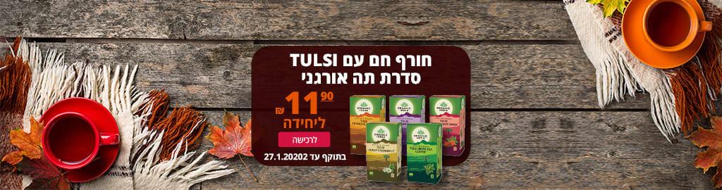 חורף חם עם TULSI סדרת תה אורגני ב- 11.90 ₪ ליחידה. בתוקף עד 27.1.2020.
