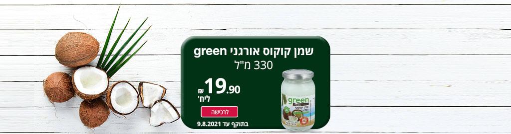 """שמן קוקוס אורגני GREEN 330 מ""""ל ב- 19.90 ₪ בלבד לרכישה בתוקף עד 9.8.2021"""