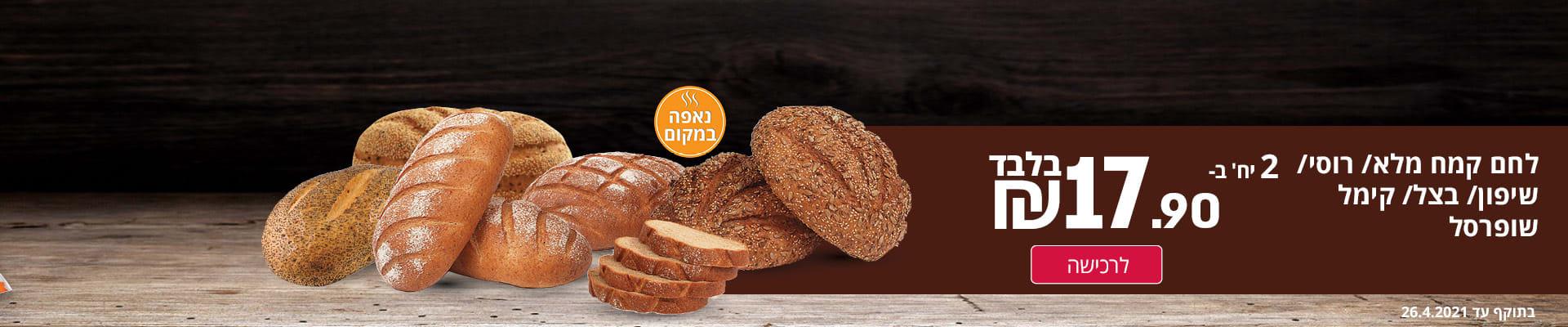לחם קמח מלא / רוסי / שיפון /בצל /קימל שופרסל 2 יח' ב- 17.90 ₪ בלבד לרכישה בתוקף עד 26.4.2021
