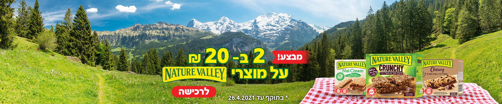 מבצע 2 ב- 20 ₪ על מוצרי NATURE VALLEY לרכישה * בתוקף עד 26.4.2021
