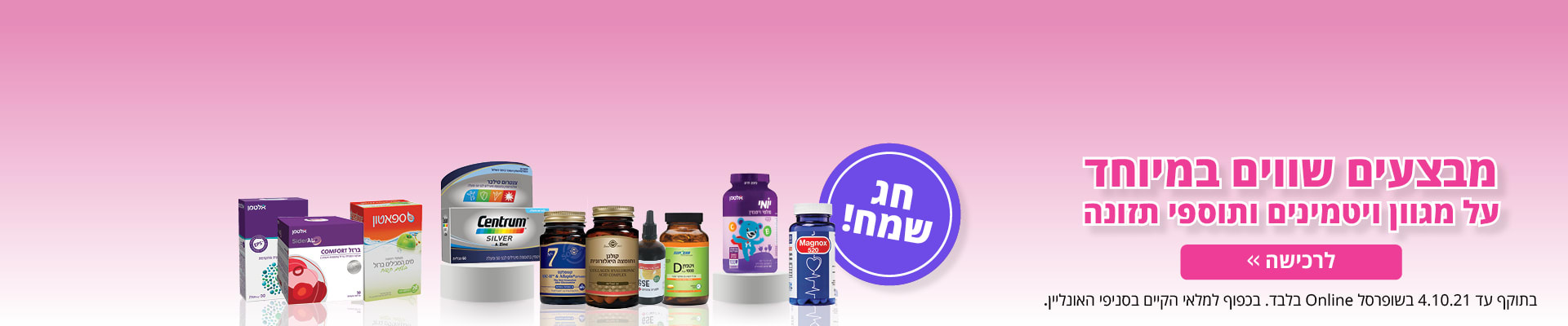 מבצעים שווים במיוחד על מגוון ויטמינים ותוספי תזונה. בתוקף עד 4.10.21 בשופרסל Online בלבד. בכפוף למלאי הקיים בסניפי האונליין. לרכישה>>