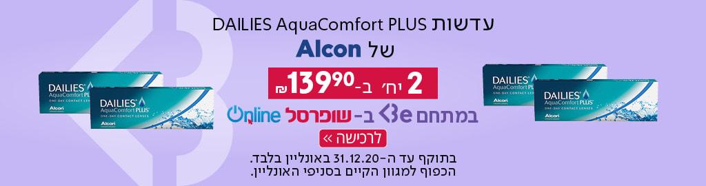 עדשות DAILIES AquaComfort PLUS של ALCON 2 יח' ב 139.9 ₪ בתוקף עד ה 31.12.20 באונליין בלבד. הכפוף למגוון הקיים בסניפי האונליין.