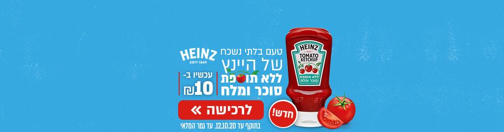 טעם בלתי נשכח של היינץ ללא תוספת סוכר ומלח עכשיו ב- 10 ₪. בתוקף עד 12.10.20. עד גמר המלאי.