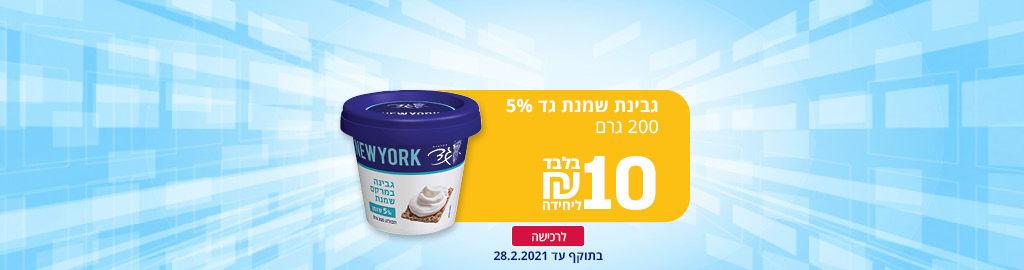 גבינת שמנת גד 5% 200 גרם 10 ₪ בלבד ליחידה לרכישה . בתוקף עד 28.2.2021