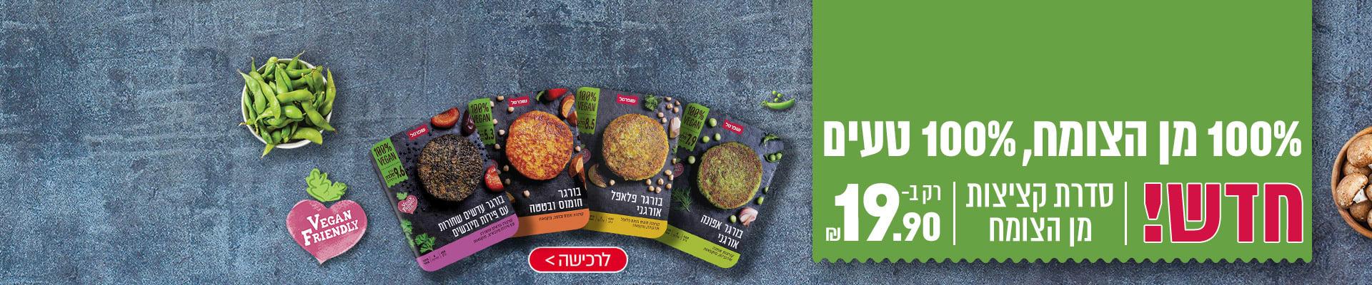 100% מן הצומח , 100% טעים. חדש! סדרת קציצות מן הצומח רק ב- 19.90 ₪.