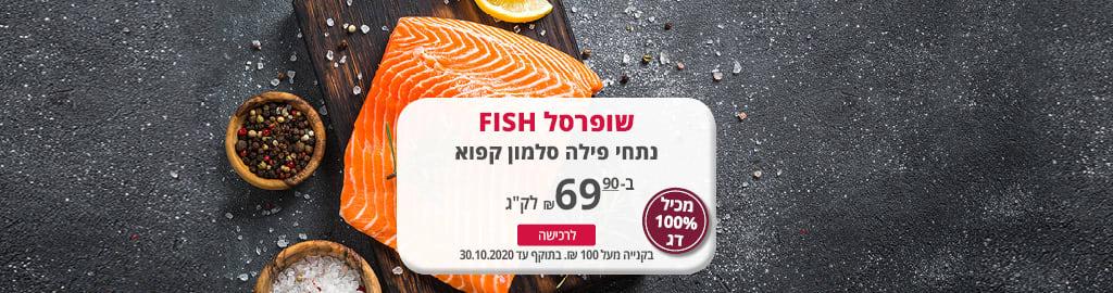 """שופרסל FISH נתחי פילה סלמון נורווגי קפוא לא מעובד ב- 69.90 ₪ לק""""ג. מכיל 100% דג. בקנייה מעל 100 ₪. בתוקף עד 30.10.2020"""