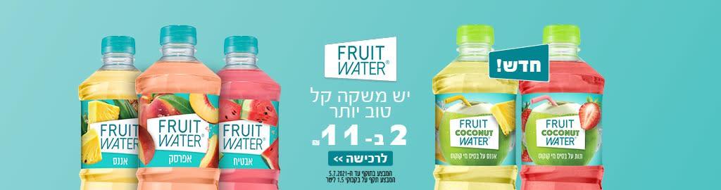 FRUIT WATER חדש! יש משקה קל טוב יותר 2 ב- 11 ₪ לרכישה המבצע בתוקף עד ה- 5.7.2021 המבצע תקף על בקבוקי 1.5 ליטר