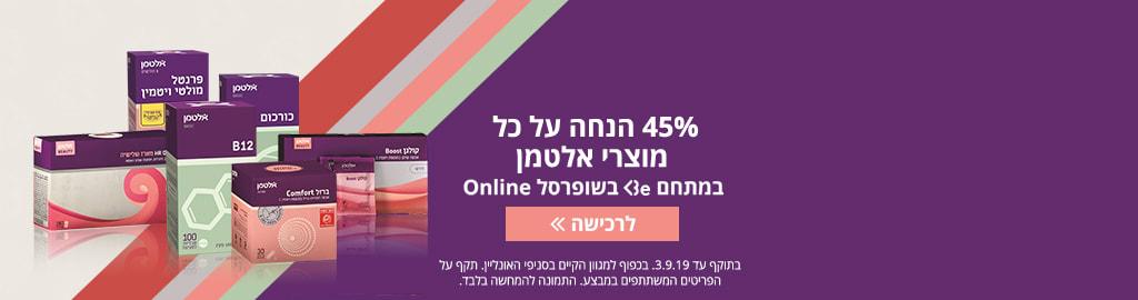 45% הנחה על כל מוצרי אלטמן במתחם BE  ובשופרסל Online בתוקף עד 3.9.19 בכפוף למגוון הקיים בסניפי האונליין. תקף על הפריטים המשתתפים במבצע. התמונה להמחשה בלבד.