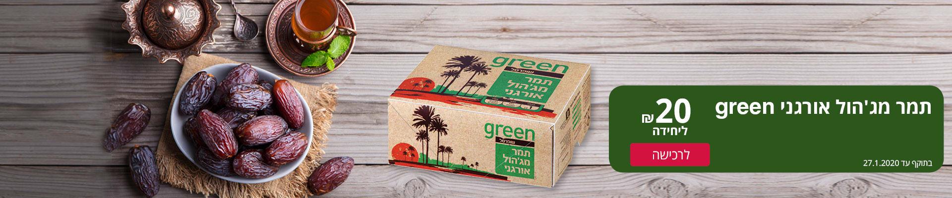 תמר מג'הול אורגני green ב- 20 ₪. בתוקף עד 27.1.2020.