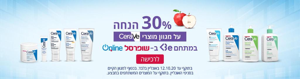 30% על מגוון מוצרי סרווה בתוקף עד 12.10.20 באונליין בלבד, בכפוף למגוון הקיים בסניפי האונליין. בתוקף על המוצרים המשתתפים במבצע