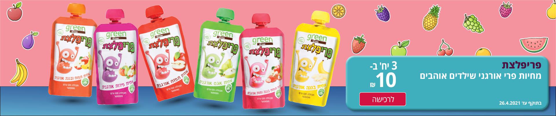פריפלצת מחיות פרי אורגני שילדים אוהבים 3 יח' ב- 10 ₪ לכישה בתוקף עד 26.4.2021