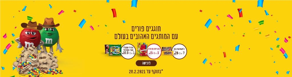 חוגגים פורים עם המותגים האהובים בעולם M&M'S 48 גרם 7 יח' ב- 20 ₪ סוכריות סקיטלס 3 יח' ב- 15 ₪ חטיפי שוקולד מארז משפחתי 2 יח' ב- 35 ₪ לרכישה בתוקף עד 28.2.2021