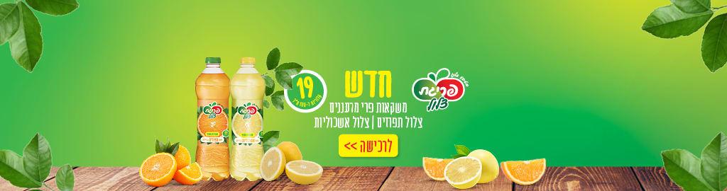 חדש! משקאות פרי מרעננים צלול תפוזים, צלול אשכוליות