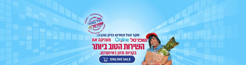 סקר הגל החדש בדק ומצא: שופרסל onine מעניקה את השרות הטוב ביותר בקניות מזון באינטרנט