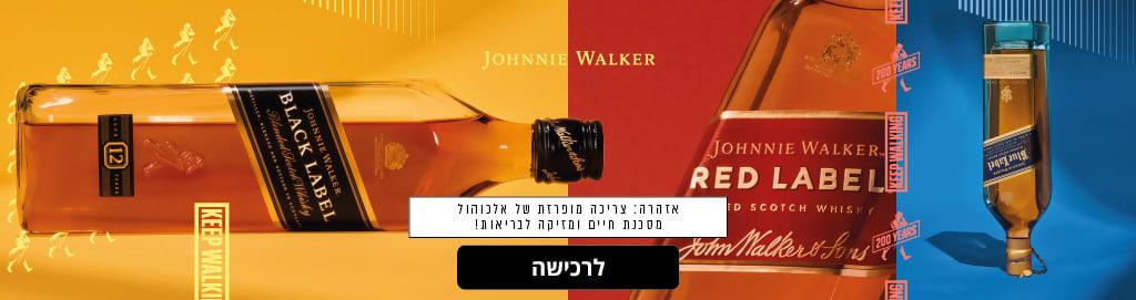 JONNIE WALKER. אזהרה: צריכה ממופרזת של אלכוהול מסכנת חיים ומזיקה לבריאות.