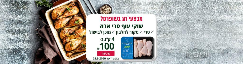 """מבצעי חג בשופרסל: שוקי עוף טרי ארוז מקור לחלבון ומוכן לבישול 4 ק""""ג ב-100 ₪. . בתוקף עד 28.9.2020"""