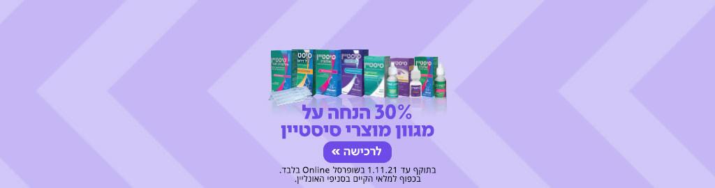 30% הנחה על מגוון מוצרי סיסטיין. בתוקף עד 1.11.21 בשופרסל Online                  בלבד. בכפוף למלאי הקיים בסניפי האונליין. לרכישה >>