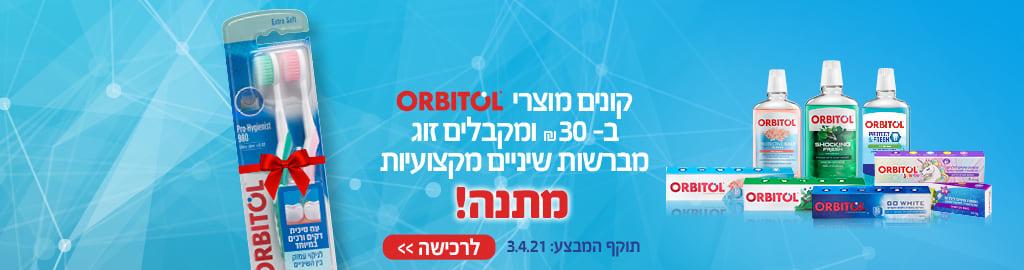 קונים מוצרי ORBITOL ב- 30 שח ומקבלים במתנה מברשות שיניים מקצועיות מתנה ! לרכישה בתוקף המבצע 3.4.21