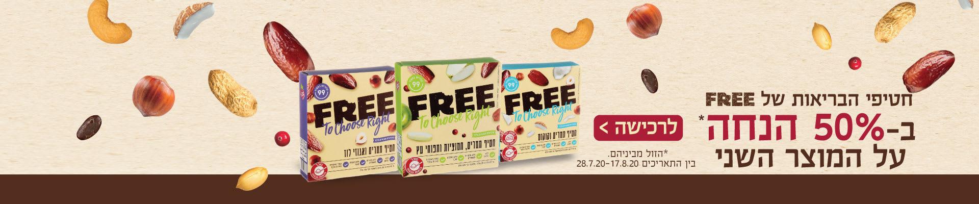 חטיפי הבריאות של FREE ב- 50% הנחה על המוצר השני. הזול מביניהם. בין התאריכים