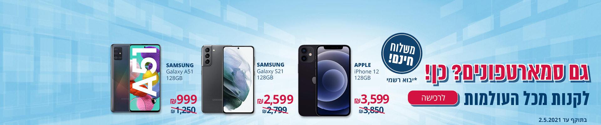 גם סמארטפונים? כן! לקנות מכל העולמות APPLE IPHONE 12 128 GB3599₪ SAMSUNG GALAXY S21 128 GB2599₪ SAMSUNG GALAXY A51128 GB999 ₪ משלוח חינם * יבוא רישמי בתוקף עד 2.5.2021