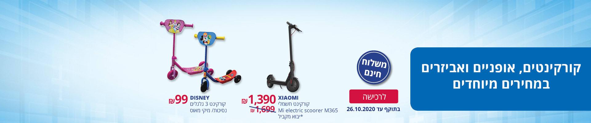 קורקינטים, אופניים ואביזרים במחירים מיוחדים ומשלוח חינם: קורקינט חשמלי Mi electric scoorer M365 XIAOMI ב-1390 ₪ יבוא מקביל, קורקינט 3 גלגלים נסיכות/מיקי DISNEY ב-99 ₪. בתוקף עד 26.10.2020