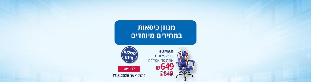 מגוון כיסאות במחירים מיוחדים ומשלוח חינם. כיסא תלמיד רוני HOMAX ב-219 ₪, כיסא גיימרים SILVER STONE NINJA EXTRIM ב-299 ₪,כיסא גיימרים אורתופדי אמריקה HOMAX ב- 649 ₪. בתוקף עד 17.8.2020