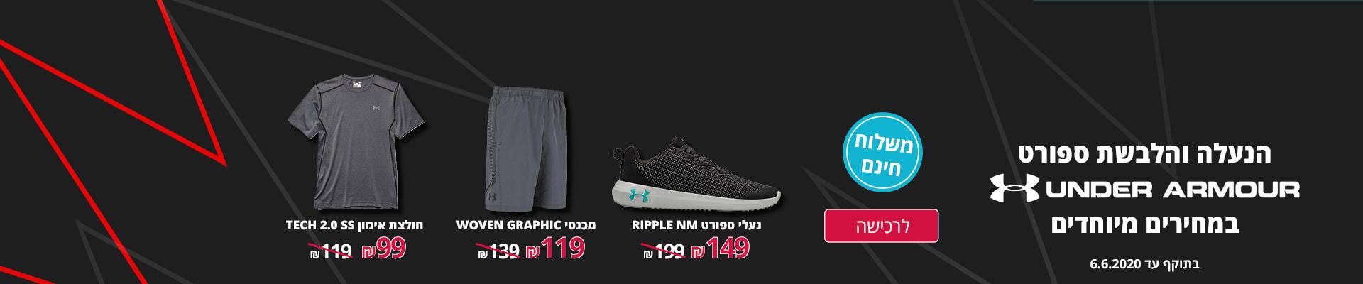 הנעלה והלבשת ספורט  UNDER ARMOUR במחירים מיוחדים ומשלוח חינם: חולצת אימון Tech 2.0 Ss ב-99 ₪, מכנסי Woven Graphic ב-119 ₪, נעלי ספורט Ripple NM ב-149 ₪. בתוקף עד 6.6.2020