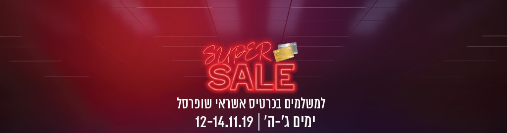 SUPER SALE למשלמים בכרטיס אשראי שופרסל. ימים ג'-ה' 12-14.11.19