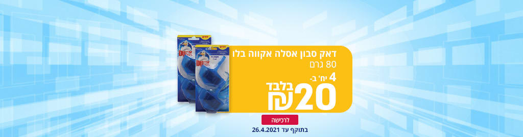 דאק סבון אסלה אקווה בלו80 גרם 4 יח' ב- 20 ₪ בלבד לרכישה בתוקף עד 26.4.2021