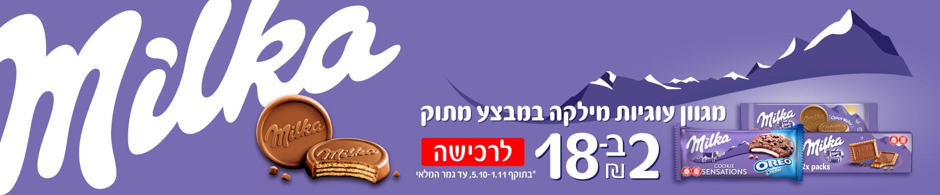 מגון עוגיות מילקה במבצע מתוק 2 ב-18 ₪. בתוקף עד 1.11.21