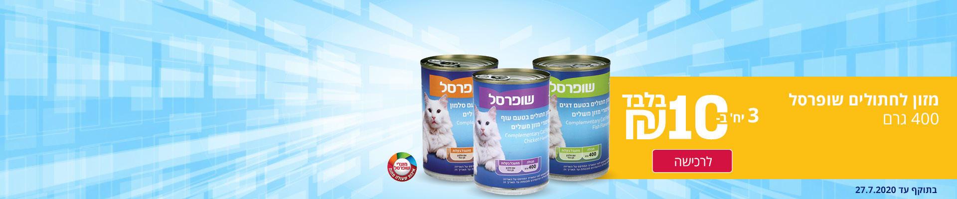 מזון לחתול שופרסל 400 גרם 3 יחידות ב 10 ₪. בתוקף עד 27.7.2020