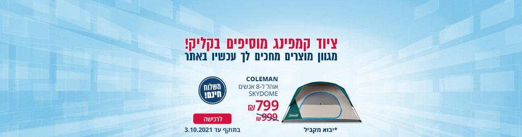 גם אוהלי קולמן? כן!אוהל 8 אנשים 799₪, אוהל פתיחה מהירה 6 אנשים 899₪, אוהל ל 10 פתיחה מהירה 1599 . משלוח חינם בתוקף עד 3.10.2021