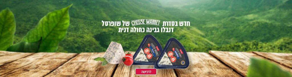 חדש בסדרת CHEESE MARKET של שופרסל דנבלו גבינה כחולה דנית