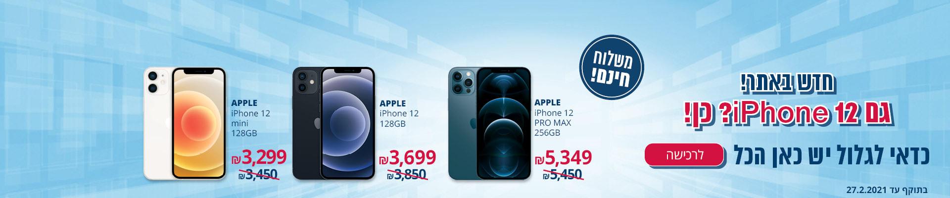 חדש באתר! גם מכשירי IPHONE 12 ? כן! לקנות מכל העולמות APPLE IPHONE 12 PRO MAX 256GB 5349 ₪ ,128GB APPLE IPHONE 12 3699 ₪ , APPLE IPHONE 12 MINI 128GB 3299 ₪ , משלוח חינם בתוקף עד 27.2.2021