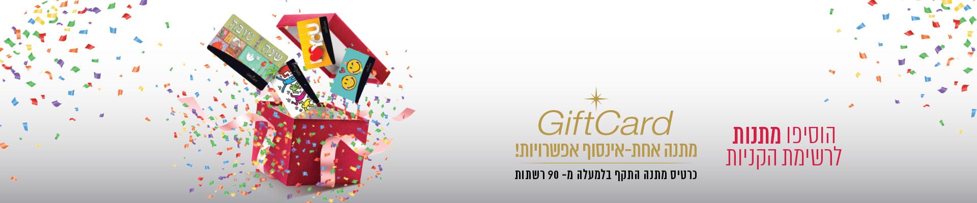 הוסיפו מתנות לרשימת הקניות: GIFTCARD מתנה אחת – אינסוף אפשרויות! כרטיס מתנה התקף בלמעלה מ-90 רשתות!