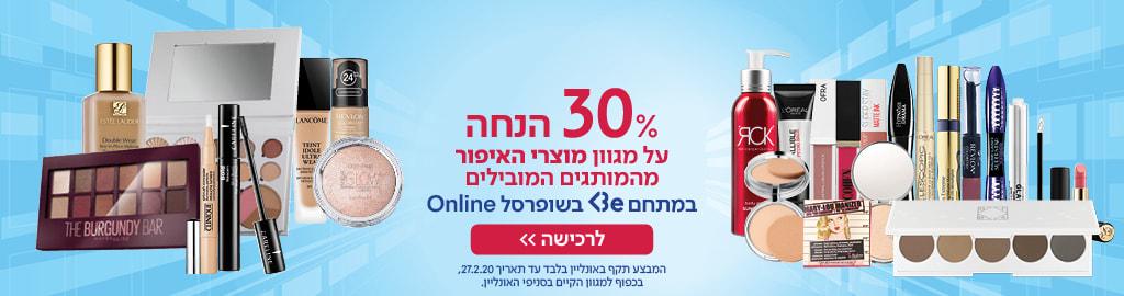 30% הנחה על מגוון מוצרי האיפור מהמותגים המובילים, במתחם Be בשופרסל ONLINE