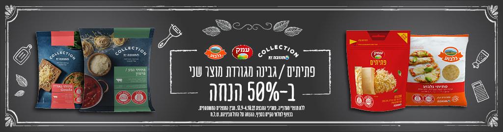 פתיתים/גבינה מגורדת מוצר שני ב-50% הנחה. ללא מוצרי מעדניה. תוקף עד 4.10.21. מבין המוצרים המשתתפים. בכפוף למלאי הקיים בסניף. הנחה על הזול מבניהם.