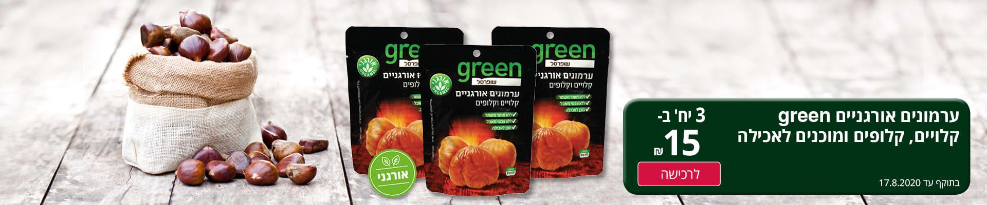 ערמונים אורגניים green קלויים, קלופים ומוכנים לאכילה 3 יחידות ב- 15 ₪. בתוקף עד 17.8.2020