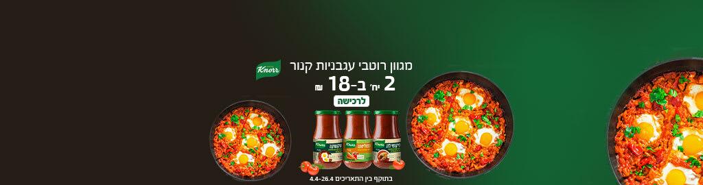 מגוון רוטבי עגבניות קנור 2 יח' ב-18 ₪ בתוקף בין התאריכים 4.4-26.4 לרכישה
