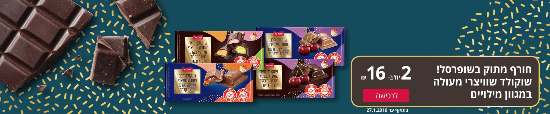 חורף מתוק בשופרסל! שוקולד שוויצרי מעולה במגוון מילויים