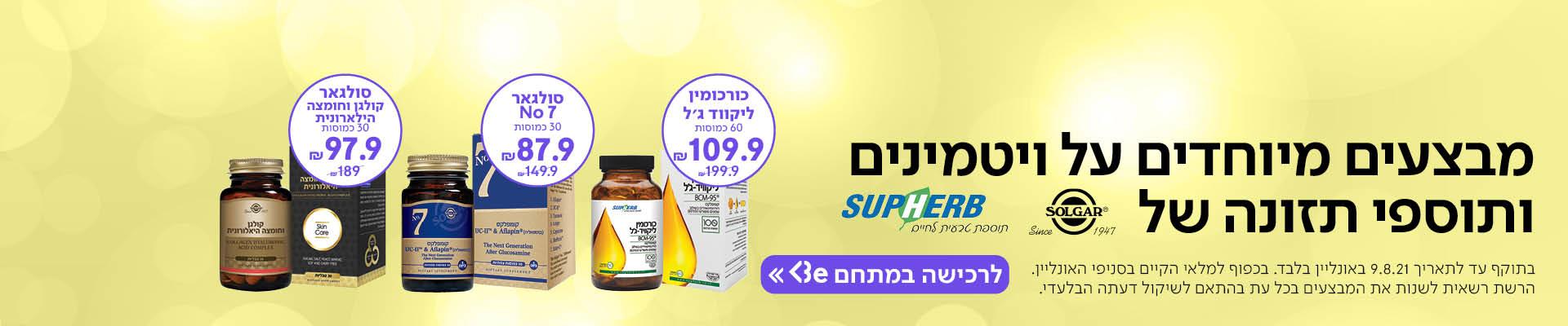 מבצעים מיוחדים על ויטמינים ותוספי תזונה של סולגאר וסופרהב . בתוקף עד 9.8.21 באונליין בלבד. בכפוף למלאי הקיים בסניפי האונליין. לרכישה >>