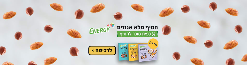 ENERGY NUTS חדש חטיף מלא אגוזים חצי כפית סוכר לחטיף