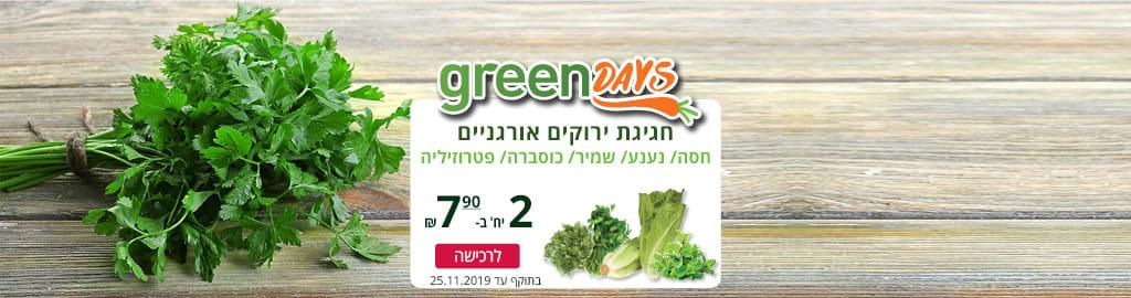 Green days – חגיגת ירוקים אורגניים: חסה/ נענע/ שמיר/ כוסברה/ פטרוזיליה 2 יחידות ב-7.90 ₪. בתוקף עד 25.11.2019.