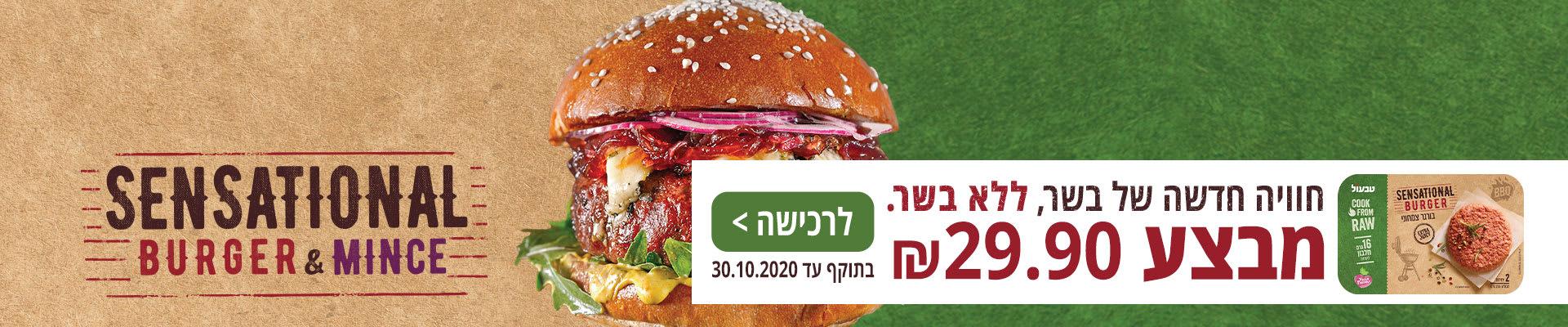 SENSATIONAL BURGER חוויה חדשה של בשר, ללא בשר. מבצע 29.90 ₪. בתוקף עד 30.10.2020