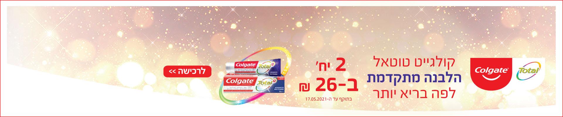 קולגייט טוטאל הלבנה מתקדמת לפה בריא יותר 2 יח' ב-26 ₪ בתוקף עד ה-17.5